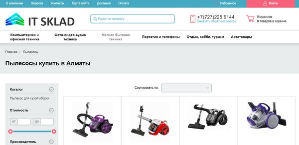 Интернет-магазин электроники в Алматы